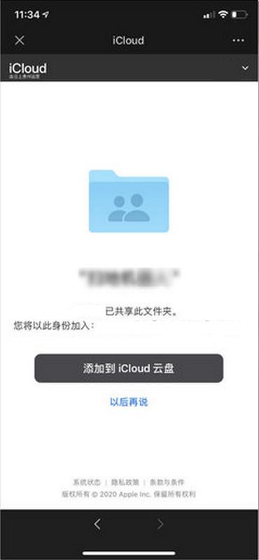 iOS 13.4 最实用功能:iCloud 文件夹共享