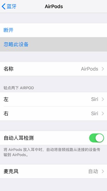 苹果 AirPods 左右两边音量大小不一样怎么办?
