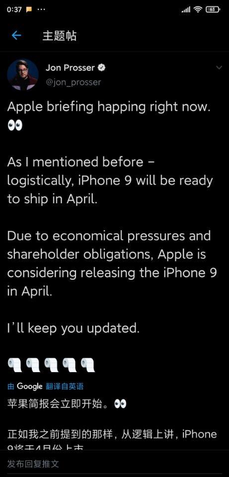 最新爆料:苹果 iPhone 9 或将在 4 月发布并上市