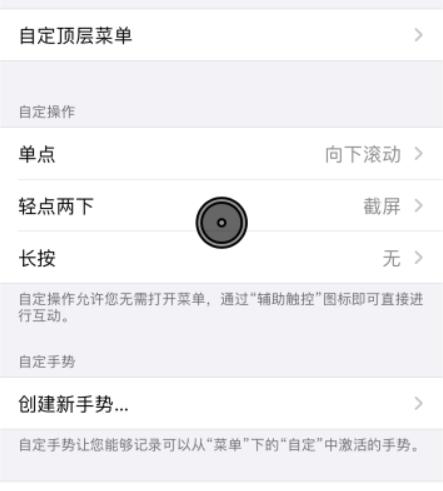 iPhone 出现小圆点,无法正常操控屏幕怎么办?