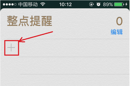 iPhone 手机如何设定每小时提醒或整点报时?