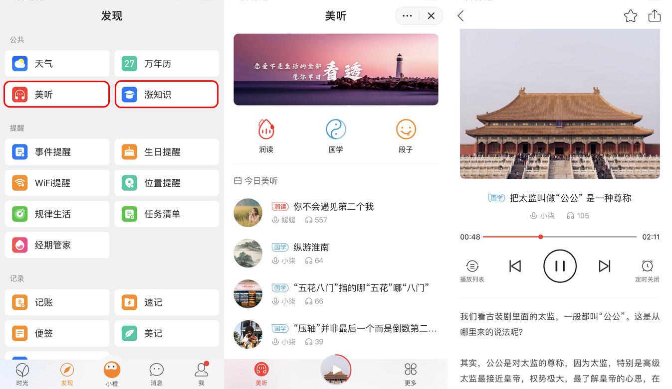 应用推荐:米橙 App,让 iPhone 变成你的私人秘书