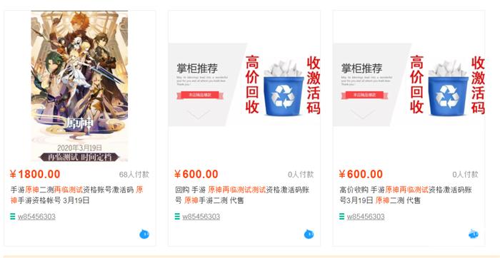 《原神》测试号600元 动森一夜涨200:游戏成今年升值王?