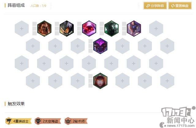 《云顶之弈》手游S3阵容推荐:秘术重装
