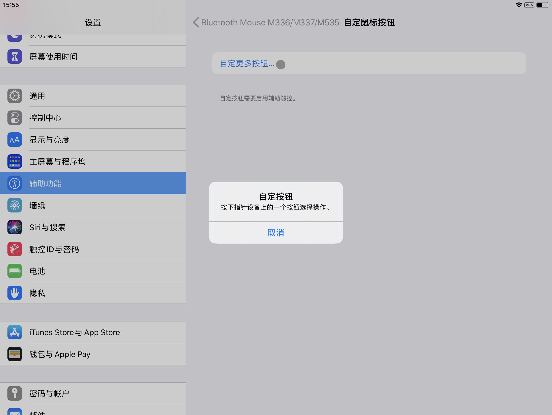 iPad 升级到iPadOS13.4以后怎样连接蓝牙鼠标?