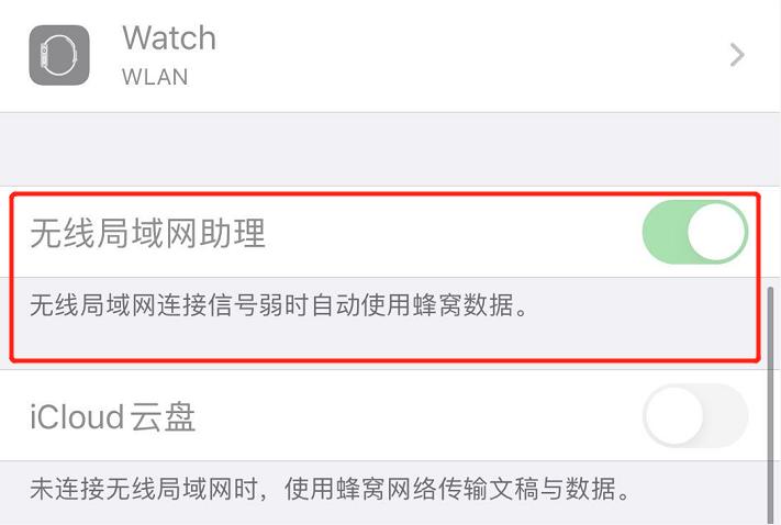 "iOS 13 ""无线局域网助理""功能显示灰色无法关闭怎么办?"
