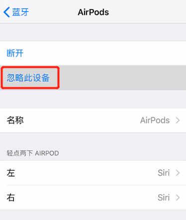 如何通过 iPhone 重置 AirPods?