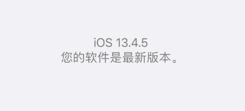 iOS13.4GM对比iOS13.4.5beta,升级建议吗?