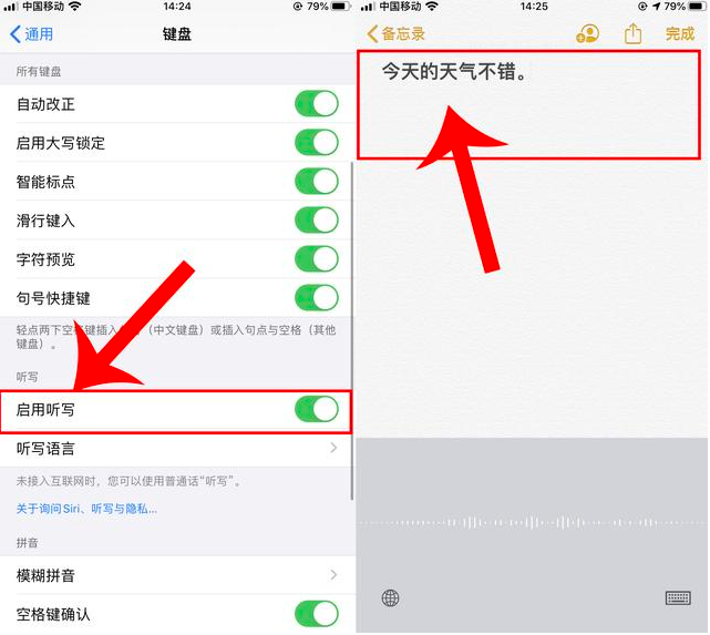 iPhone手机如何设置能快速打字?