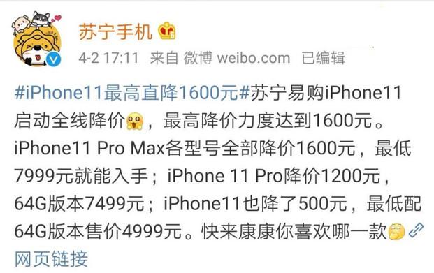 第三方平台大幅降价,非官方渠道 iPhone 11 保修有保障吗?
