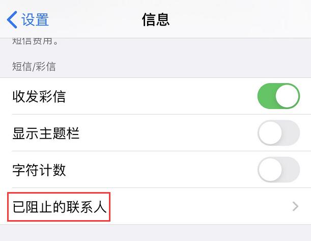 iOS 13 如何过滤和阻止垃圾信息?