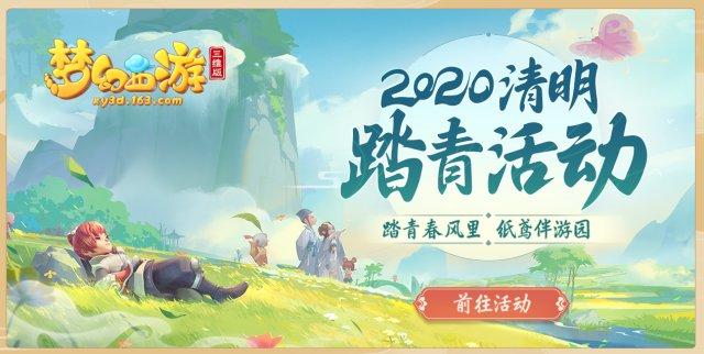 《梦幻西游三维版》全新角色来袭!邀好友预约赢万元礼