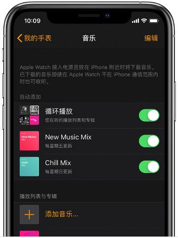 如何通过 Apple Watch 收听音乐?