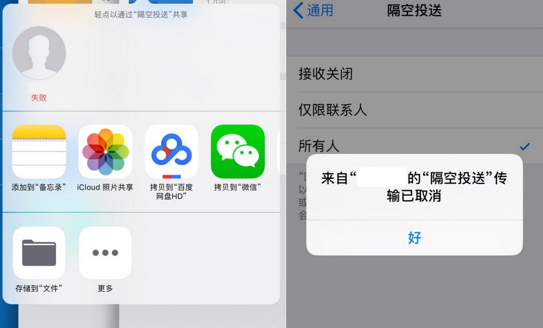 iPhone/iPad 隔空投送失败是什么原因?