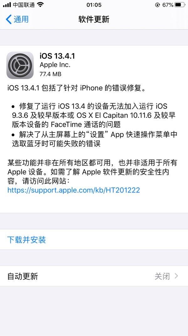 iOS 13.4.1正式版更新内容及升级方法