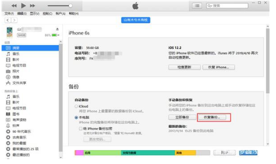 iPhone手机彻底删除照片后能恢复吗?如何恢复?
