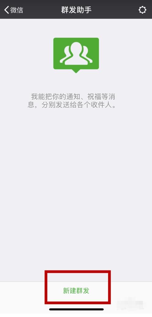 iPhone11手机如何进行微信群发消息?