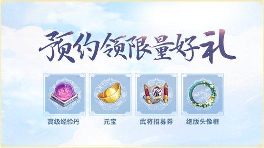 """《三国志幻想大陆》全平台预约开启 相约""""无废将""""的新三国"""