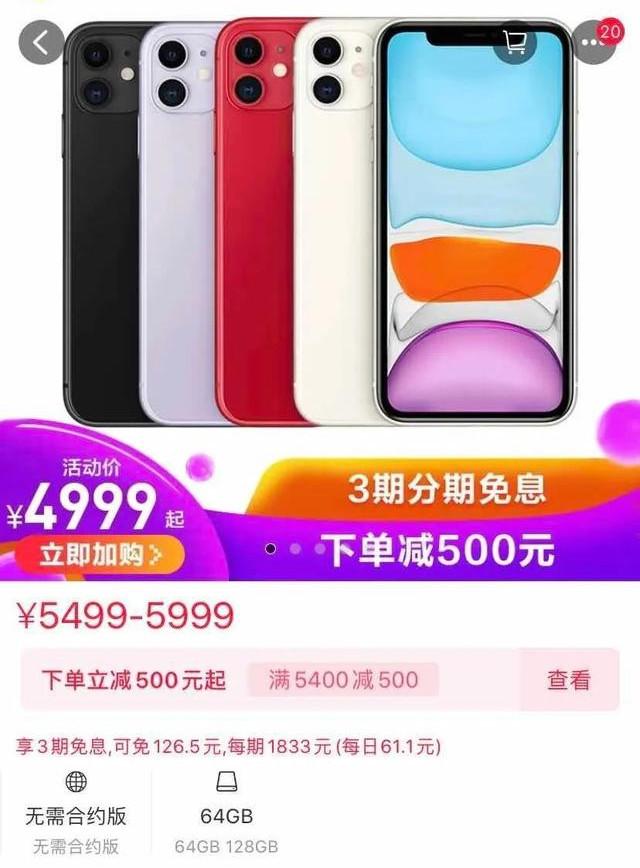 iPhone 11 第三方平台持续降价,和官网购机有什么区别?