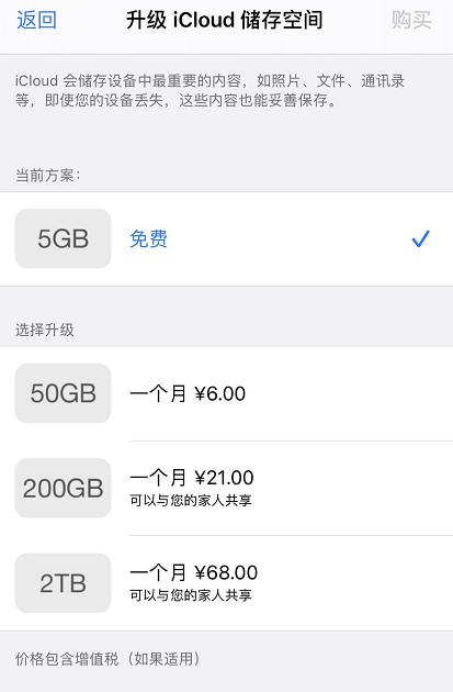 如何避免 iCloud 储存空间方案自动扣费?