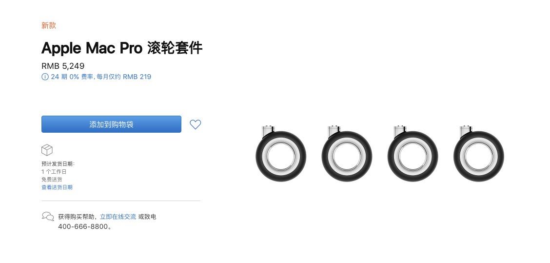 为方便用户更换,苹果推出 Mac Pro 滚轮套件和支脚套件