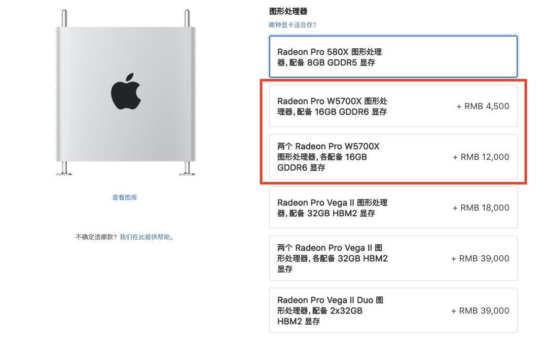 Mac Pro 现可选配 W5700X 显卡,需加上 4500 元