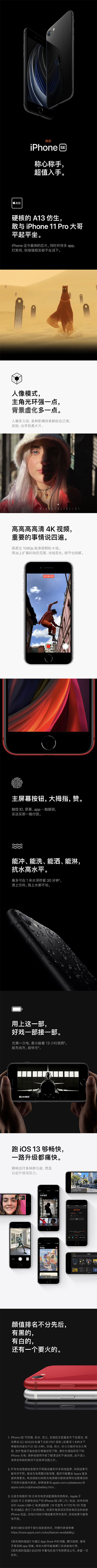 iPhone SE 2020来了,你想知道的都在这!
