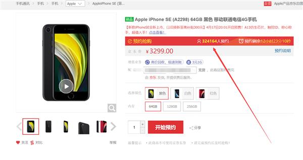 超 32 万人预约,新 iPhone SE 今晚 8 点开始预购