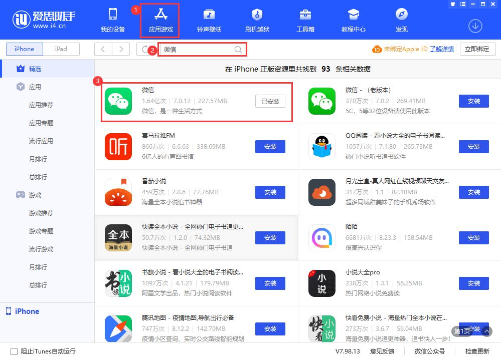 如何下载 iOS 微信旧版本?爱思助手现支持一键安装