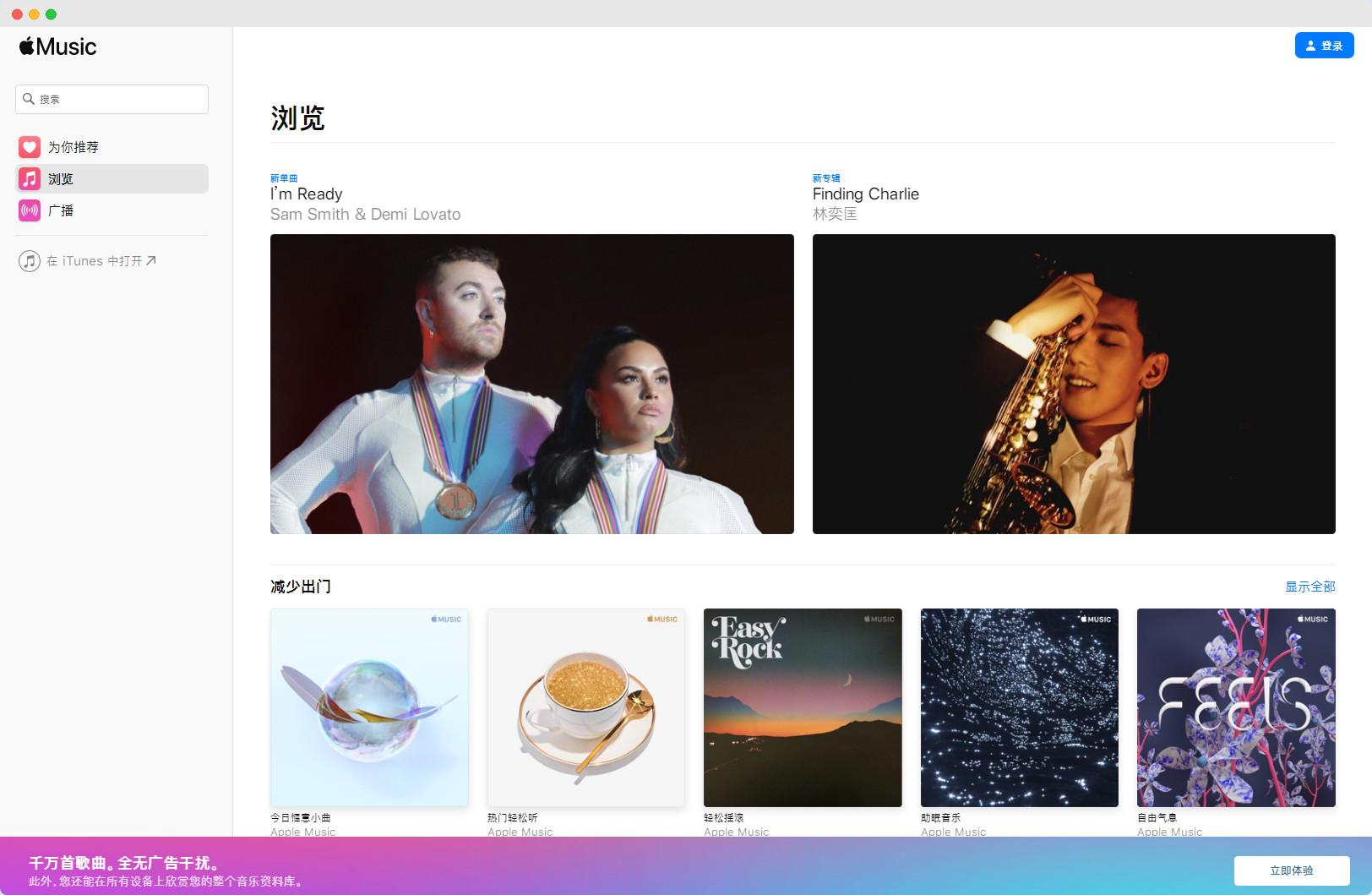 Apple Music 网页版正式上线!全平台适用