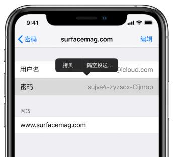 如何在苹果设备之间快速安全地分享密码?