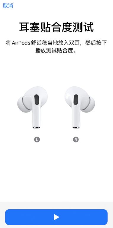 如何选择合适的 AirPods Pro 耳塞?耳塞破损或丢失后怎么办?