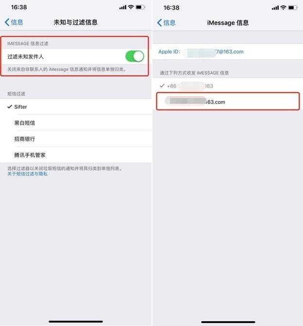 iPhone11手机如何拦截陌生短信?