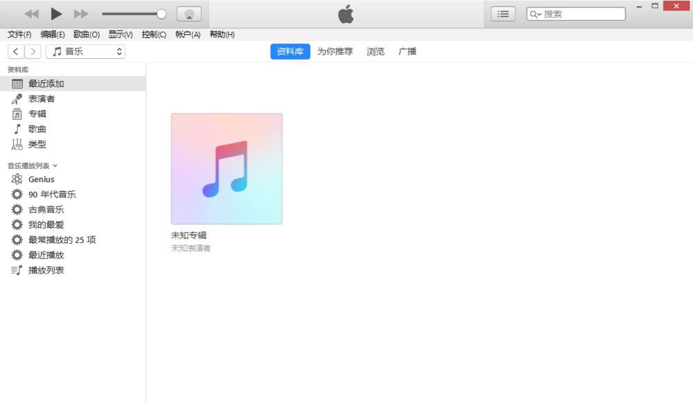 如何下载iTunes?iTunes下载安装方法教程