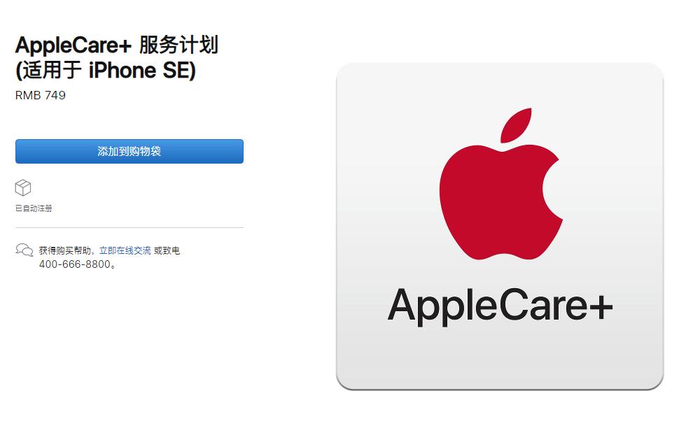 苹果官网现已为新 iPhone SE 上架 AppleCare+,如何购买?