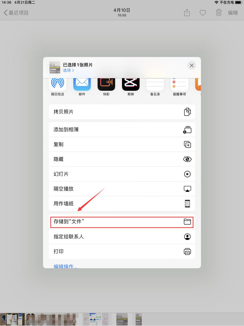 如何给iPad中的照片重命名?iPad照片重命名方法