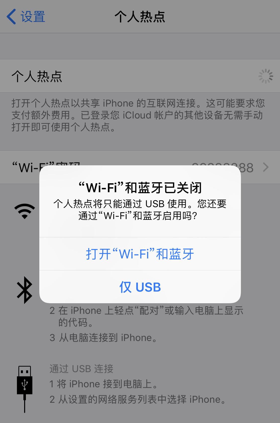 iPhone 如何通过 USB 共享网络给台式电脑?
