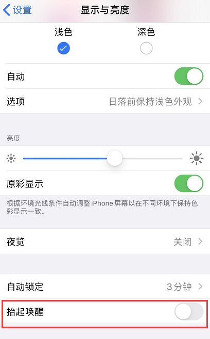 iPhone 锁屏后会自动亮起是什么原因?