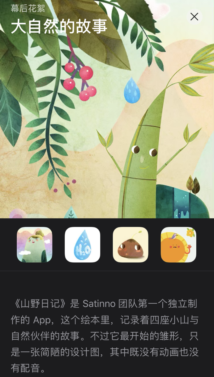 App Store 在世界地球日上线系列「Today」故事