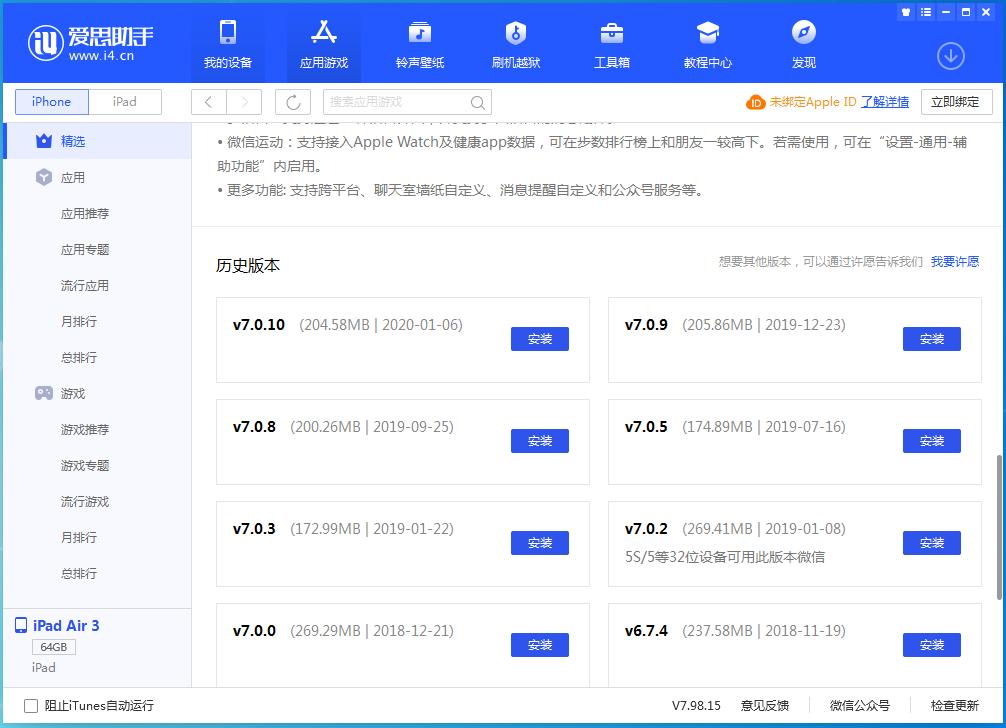 爱思助手V7.98.15 版发布:新增IPA签名\旧版本应用下载等新功能