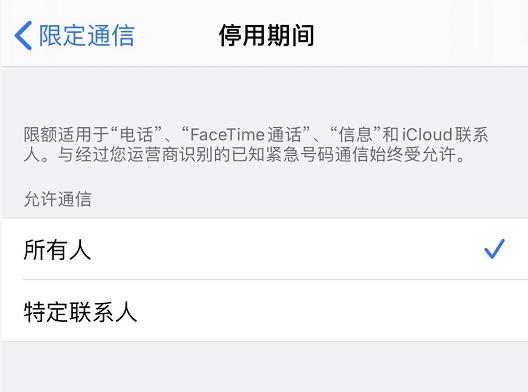 """如何使用 iOS 13.3 以及更新版本中的""""限定通信""""功能?"""