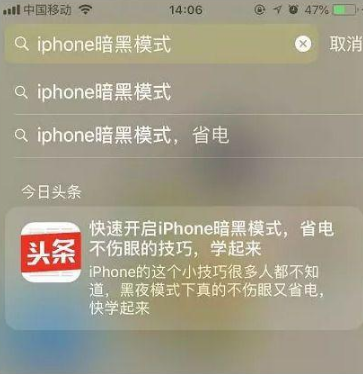 iPhone手机搜索框的妙用