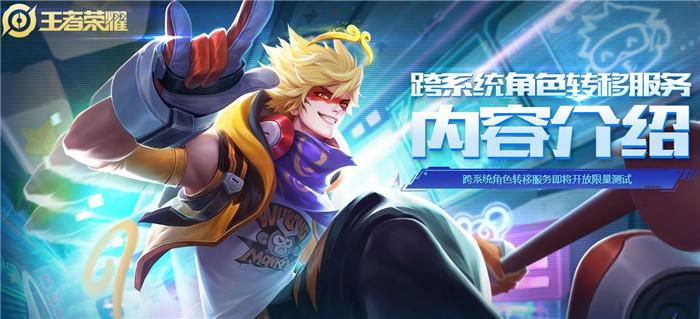 爱思游报第64期:王者荣耀预开放角色转移 国民老公陪你玩游戏