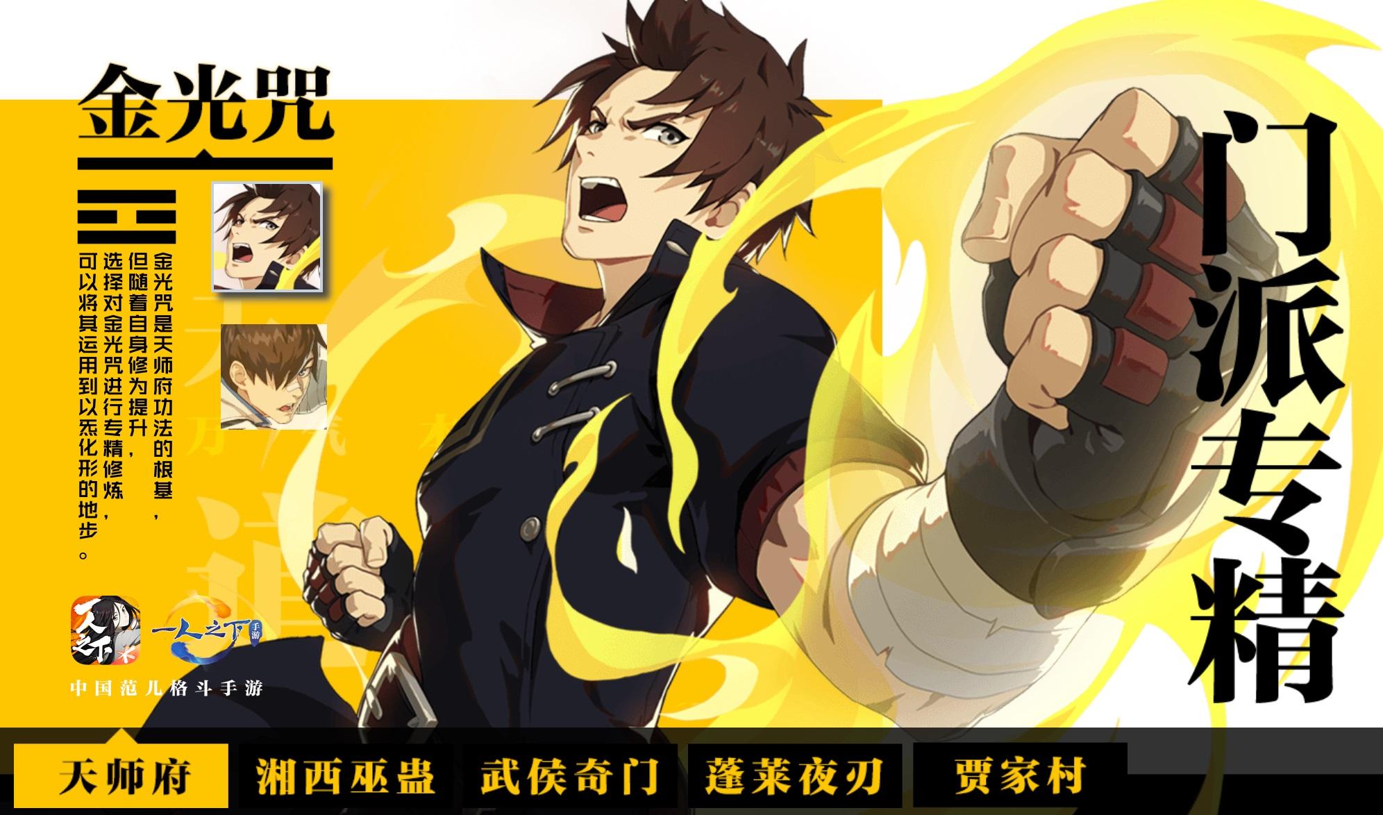 527上线!《一人之下》手游会带来怎样的中国范儿格斗?