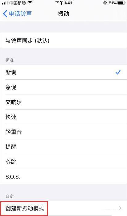 iPhone如何自定义振动方式?