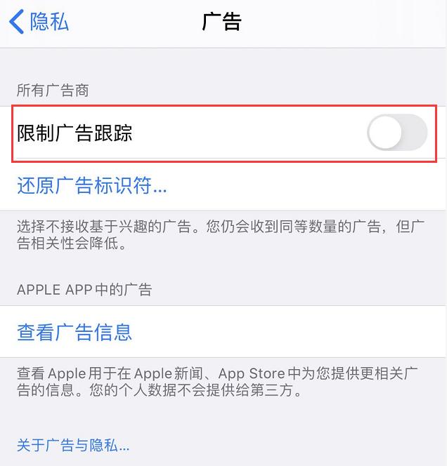 """iPhone """"限制广告跟踪""""功能总是自动开启,如何设置?"""