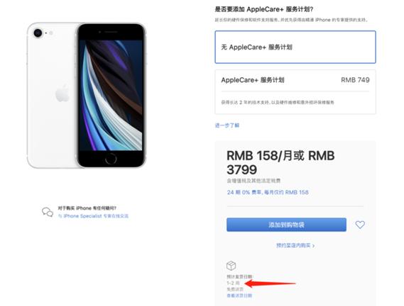 iPhone SE2怎么买最划算?iPhone SE2购买攻略