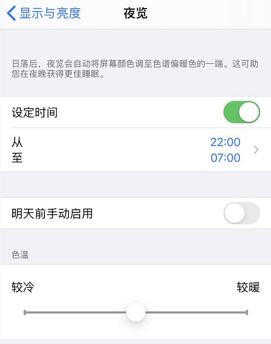 iPhone 在夜间屏幕太亮?3 个小技巧轻松调节