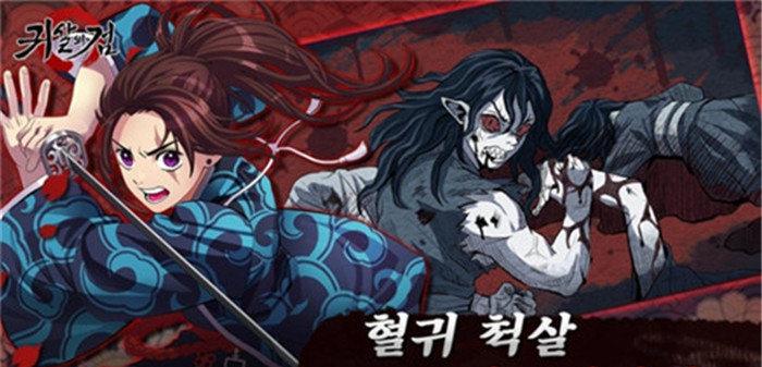 韩国手游被指抄袭《鬼灭之刃》 上架5天即停服