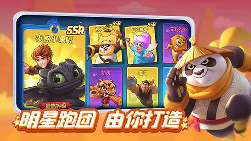 《梦工厂大冒险》今日不删档开启,《功夫熊猫》传奇续写!
